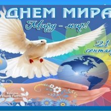 День мира ( International Day of Peace)